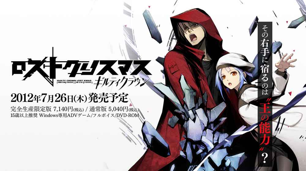 Guilty Crown Lost Christmas BD Batch Subtitle Indonesia