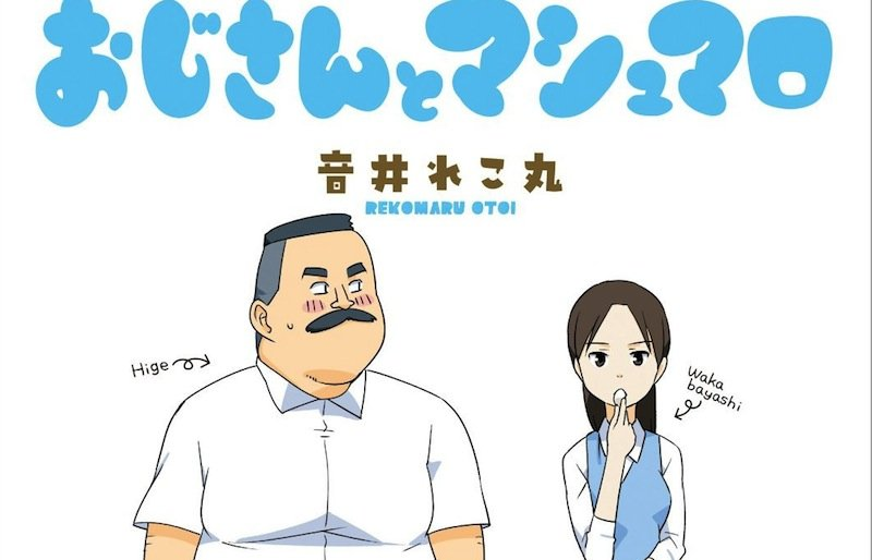 Anime Action Bulan Puasa Ojisan To Marshmallow Batch Subtitle Indonesia Kusonime
