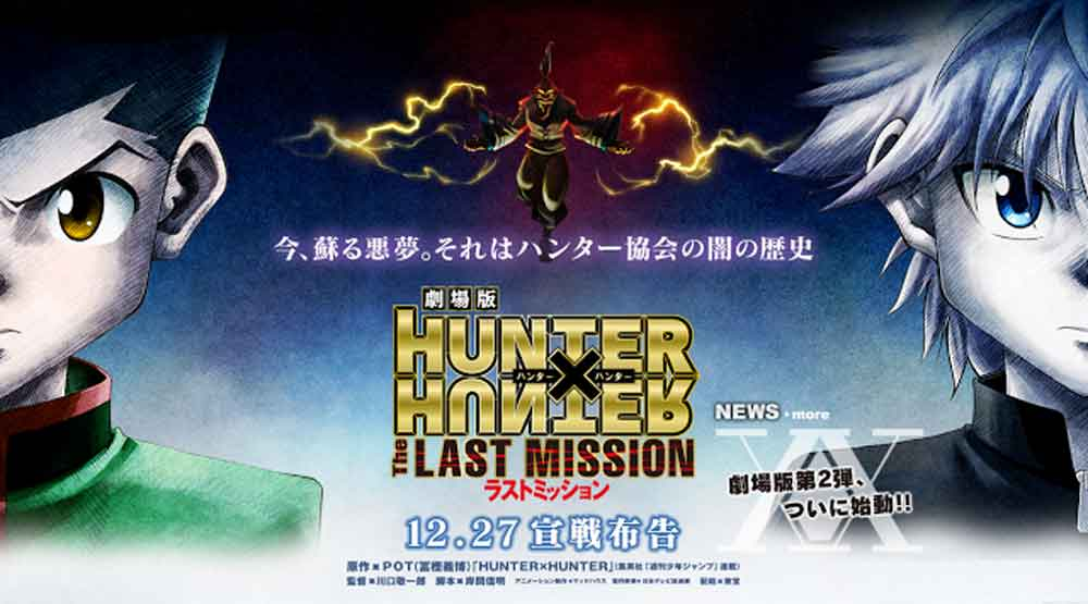 Hunter x Hunter Movie: The Last Mission Subtitle Indonesia ...