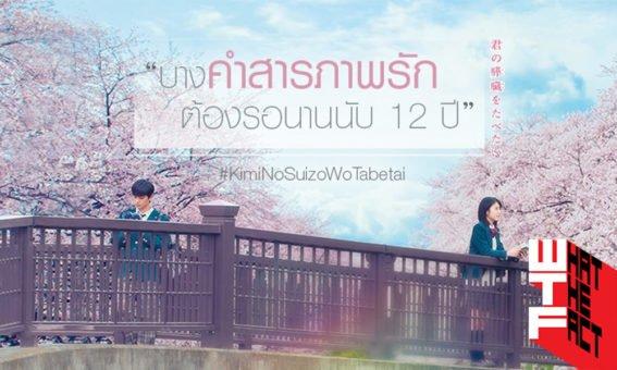 Kimi no Suizo wo Tabetai Live Action (2017) Subtitle Indonesia