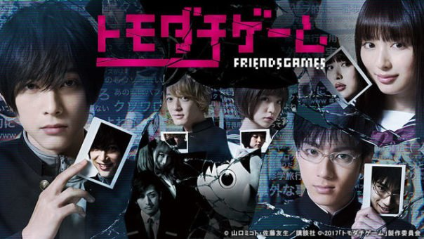 Tomodachi Game Live Action (2017) Batch Subtitle Indonesia