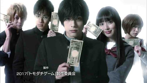 Image result for tomodachi game final movie