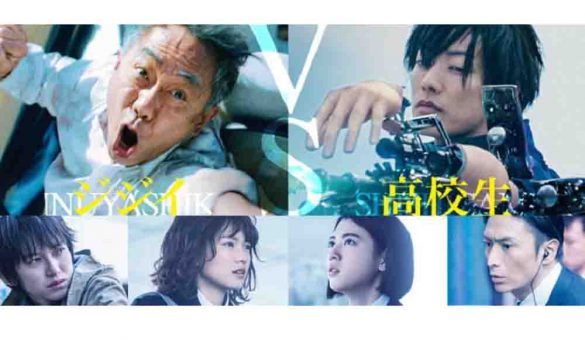 Inuyashiki (Live Action 2018) Subtitle Indonesia [BluRay]